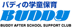 バディの学童保育 UDDY AFTER SCHOOL SUPPORT CLUB